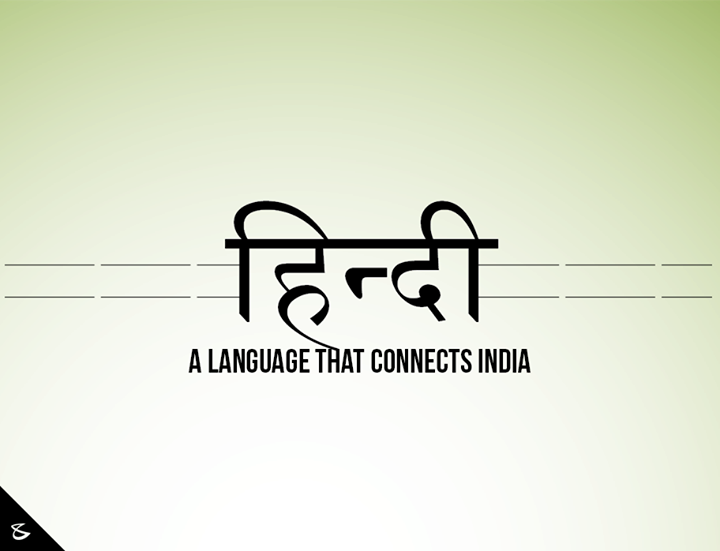 ‪#हिन्दीदिवस‬ #CompuBrain #PhenomenalLanguage #ConnectingIndia #HindiDivas