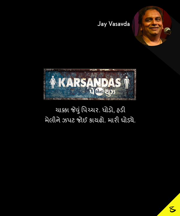 Excerpts from what the art lovers of Gujarat have to say on Karsandas Pay & Use.  #KPNU #MovieReview #GujaratiFilm #NowInCinemas Proud to be an active part of this novel film.