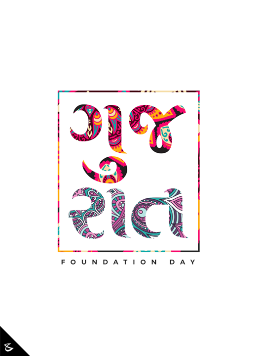 :: Gujarat Foundation Day ::  #CompuBrain #Business #Technology #Innovations #DigitalMediaAgency #Gujarat #GujaratDay #FoundationDay