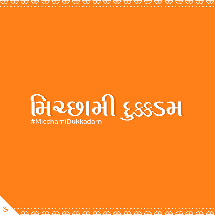 :: મિચ્છામી દુક્કડમ ::  #CompuBrain #Business #Technology #Innovations #DigitalMediaAgency #MicchamiDukkadam