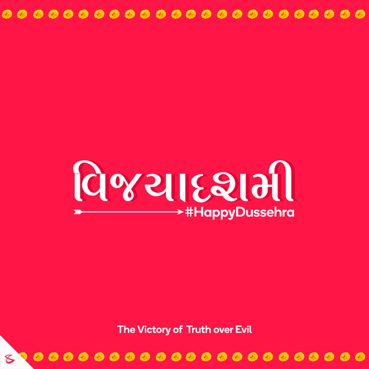 :: Happy Dussehra ::  #HappyDussehra #CompuBrain #Business #Technology #Innovations #DigitalMediaAgency