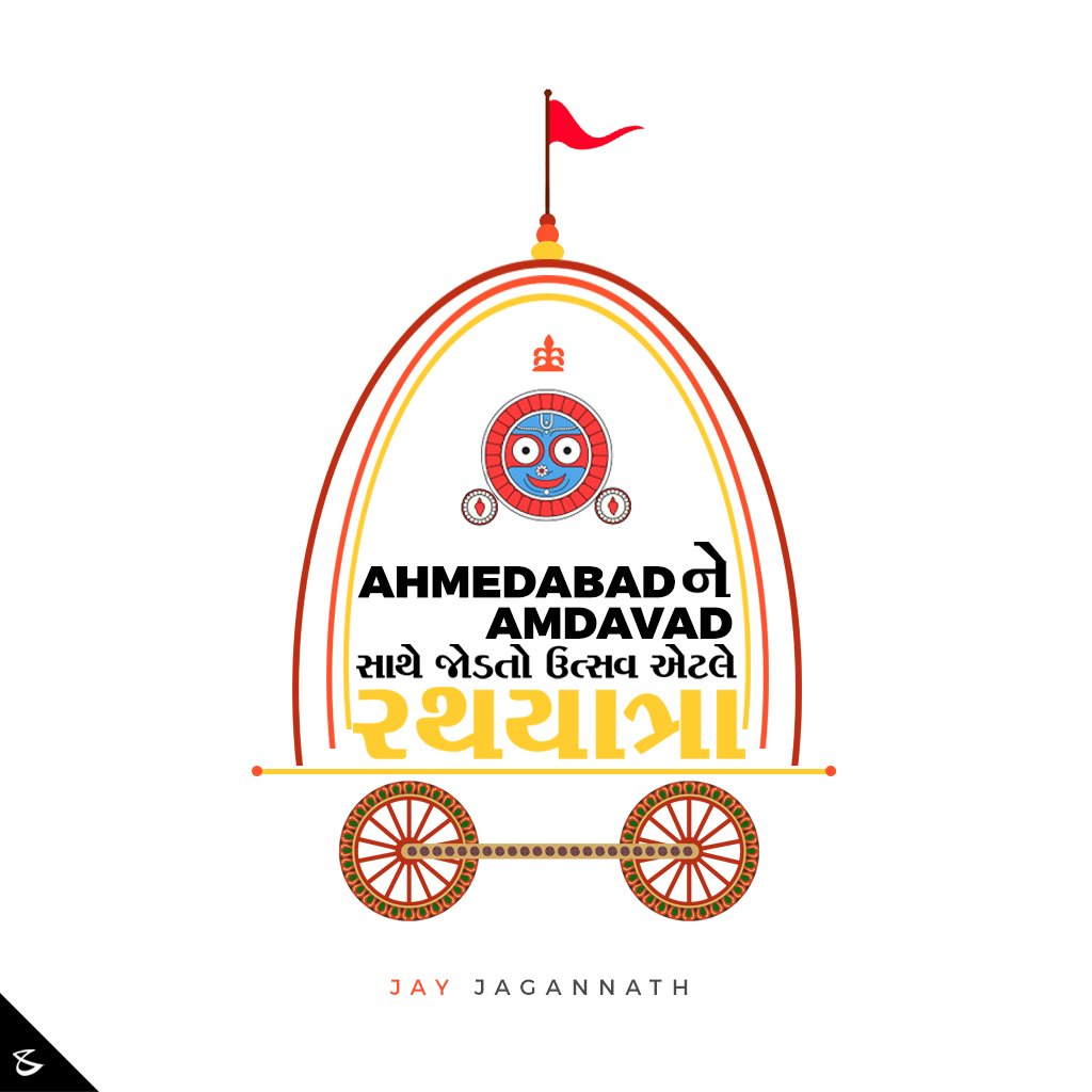 :: Ahmedabad ને Amdavad સાથે જોડતો ઉત્સવ એટલે રથયાત્રા ::  #Business #Technology #Innovations #CompuBrain #RathYatra #RathYatra2018 #JayJagannath https://t.co/JrizF8Gt4u