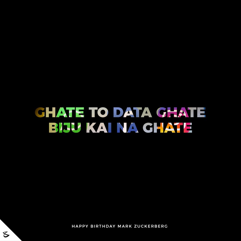 Ghate To Data Ghate Biju Kai Na Ghate  #CompuBrain #Business #Technology #Innovations #MarkZuckerberg #HappyMarkZuckerberg #SocialMedia https://t.co/cxJyJvzx2D